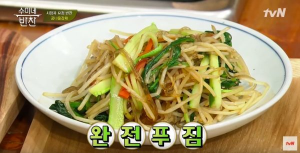 Kongnamul Japchae (Korean Stir-Fried Soybean Sprout Glass