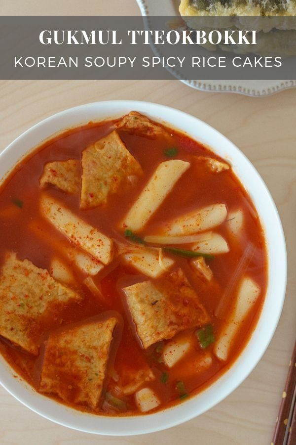 Gukmul Tteokbokki (Soupy Spicy Rice Cakes)