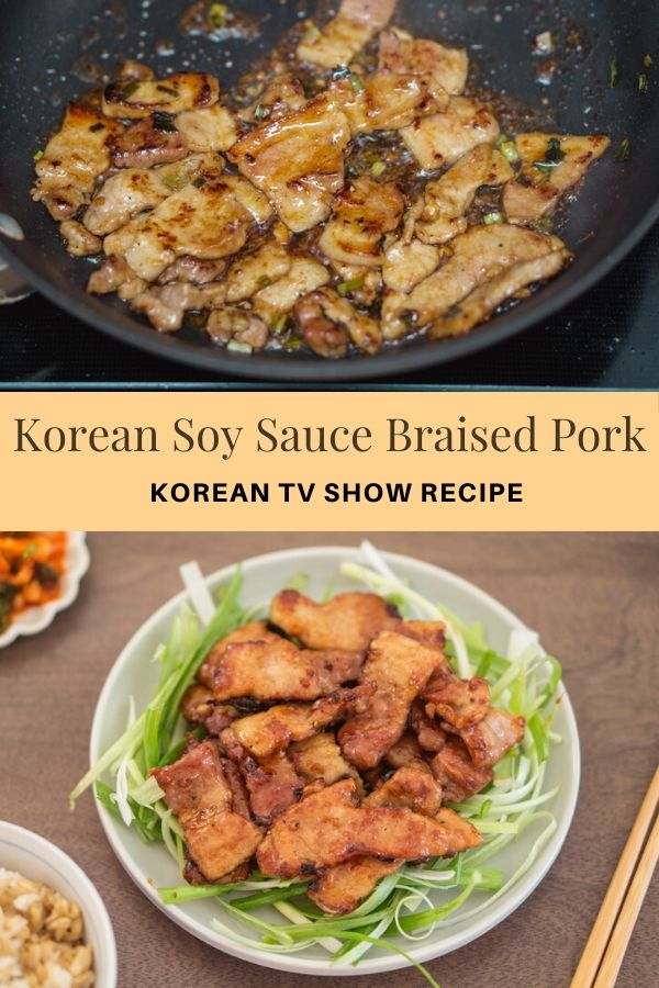 Korean Soy Sauce Braised Pork Belly - Cha Seung Won